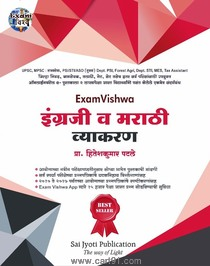 Ingraji Va Marathi Vyakaran