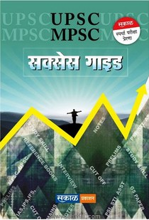UPSC MPSC Success Guide (mr)