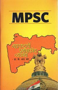 Maharashtrachi Prashaskiya Vyavastha