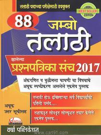 88 जम्बो तलाठी प्रश्नपत्रिका संच २०१७