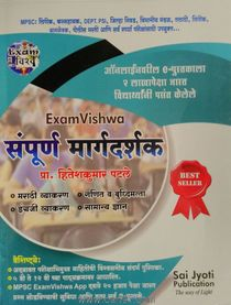 ExamVishwa Sampurn Margdarshak
