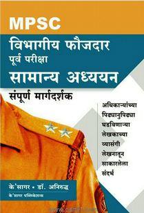 Vibhagiya Foujdar purv pariksha Samanya Adhyan