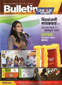 Unique Bulletin July 2017