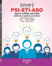 PSI STO ASO Mukhya Pariksha Prashnsanch 2011-2016 Samanya Adhyayan