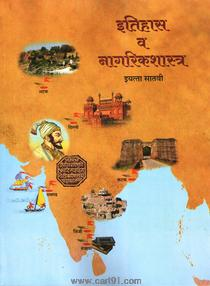 Itihas va Nagrikshastra (Marathi 7th Std Maharashtra Board)