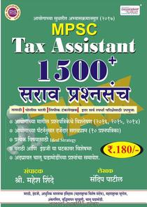 Tax Assistant 1500+ Sarav Prashnsanch