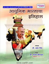 Adhunik Bhartacha Itihas (Dnyandeep)