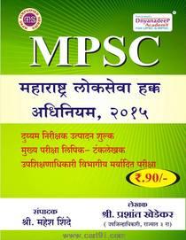 महाराष्ट्र लोकसेवा हक्क अधिनियम, २०१५
