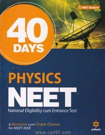 40 Days Physics NEET