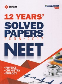 12 Years Solved Papers 2006 - 2017 NEET
