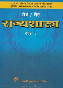 UGC SET NET Rajyashastra Paper 2