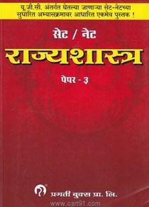 UGC SET NET Rajyashastra Paper 3