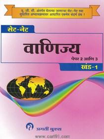 SET NET Vanijya Paper 2 Aani 3 Khand 1