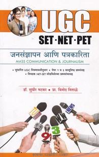UGC SET NET PET जनसंज्ञापन आणि पत्रकारिता