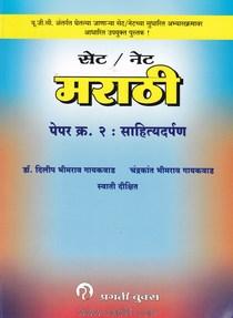 SET NET Marathi Paper 2 Sahityadarpan