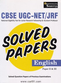 CBSC UGC NET JRF Solved Papers English Paper II And III