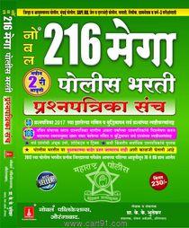 216 Mega police bharti prashnpatrika sanch