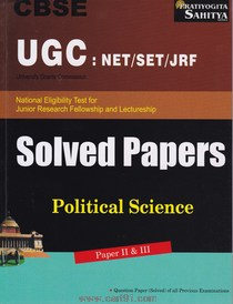 CBSC UGC NET JRF Solved Papers Political Science Paper II And III