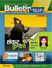 Unique Bulletin August 2017