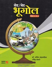SET NET Bhugol Paper 2 Va 3