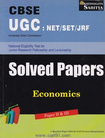 CBSC UGC NET JRF Solved Papers Economics Paper II And III