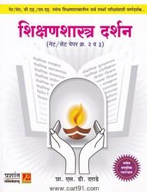 Shikshanshastra Darshan SET NET Paper 2 Va 3