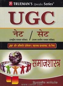 UGC NET SET Samajshastra