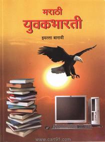 Marathi Yuvakbharati (Marathi 12th Std Maharashtra Board)