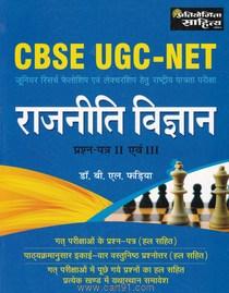 CBSC UGSC NET राजनीति विज्ञान