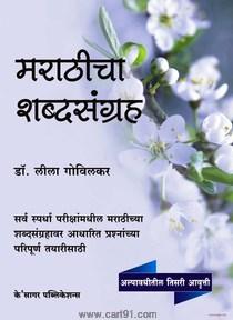 Marathicha Shabdasangrah
