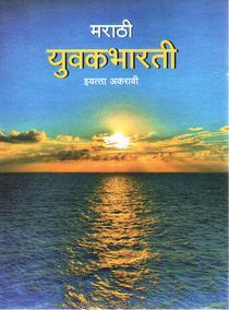 मराठी युवकभारती (मराठी ११ वी महाराष्ट्र बोर्ड)