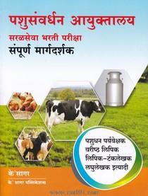 Pashusanvardhan Aayuktalay Saralseva Bharati Pariksha Sampurn Margadarshak