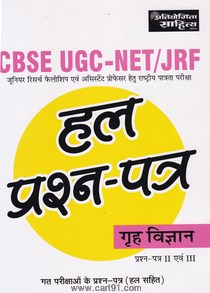 CBSC UGC NET JRF हल प्रश्नपत्र गृह विज्ञान II एवं III