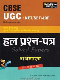 CBSC UGC NET JRF हल प्रश्नपत्र अर्थशास्त्र II एवं III