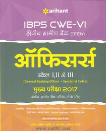 IBPS CWE VI Officers Scal I,II And III
