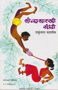 Sonyasarakhi Sandhi