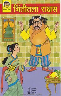 Bhintitala Rakshas
