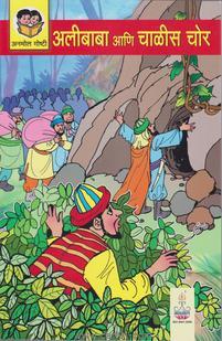 अलीबाबा आणि चाळीस चोर