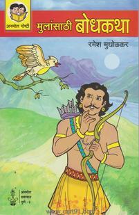 Mulansathi Bodhakatha