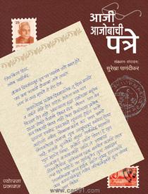 Aaji Aajobanchi Patre