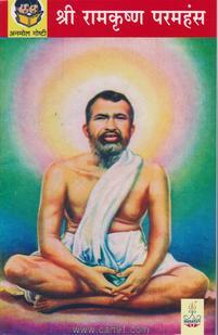 Shree Ramkrushna Paramhans