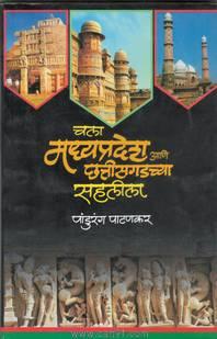 Chala Madhyapradesh Aani Chattisgadchya Sahalila