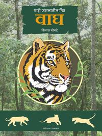 माझे जंगलातील मित्र वाघ