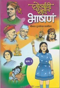 Chotyanchi Choti Bhashan part 1