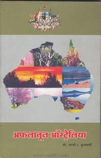 Afalatun Austrelia