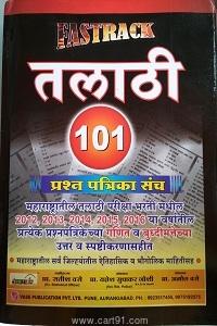Fastrack Talathi 101 Prashn Patrika Sanch