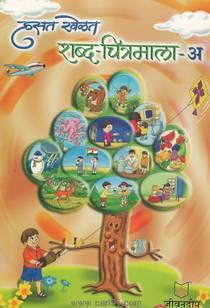 Hasat Khelt Shabdha Chitramala A