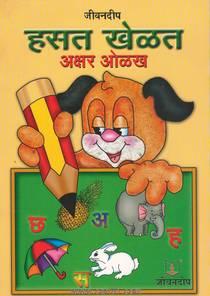 Jivandeep Hasat Khelt Akshar Olkha
