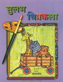 Sulabh Chitrakala 1