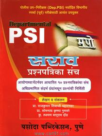 Departmental PSI Sarav Prashnpatrika Sanch